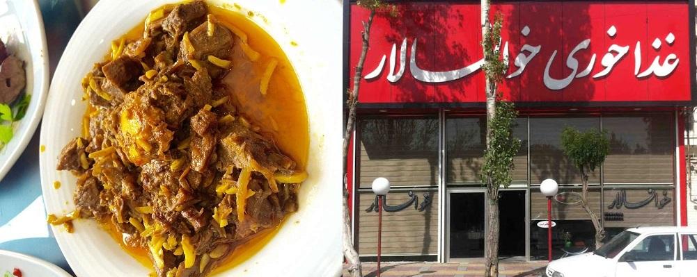 رستوران خوانسالار اردبیل