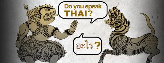 زبان تایلندی