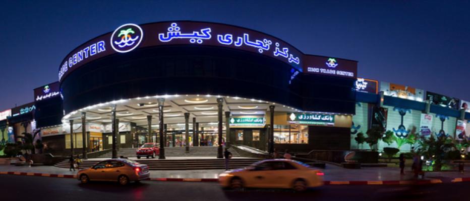 مرکز تجاری