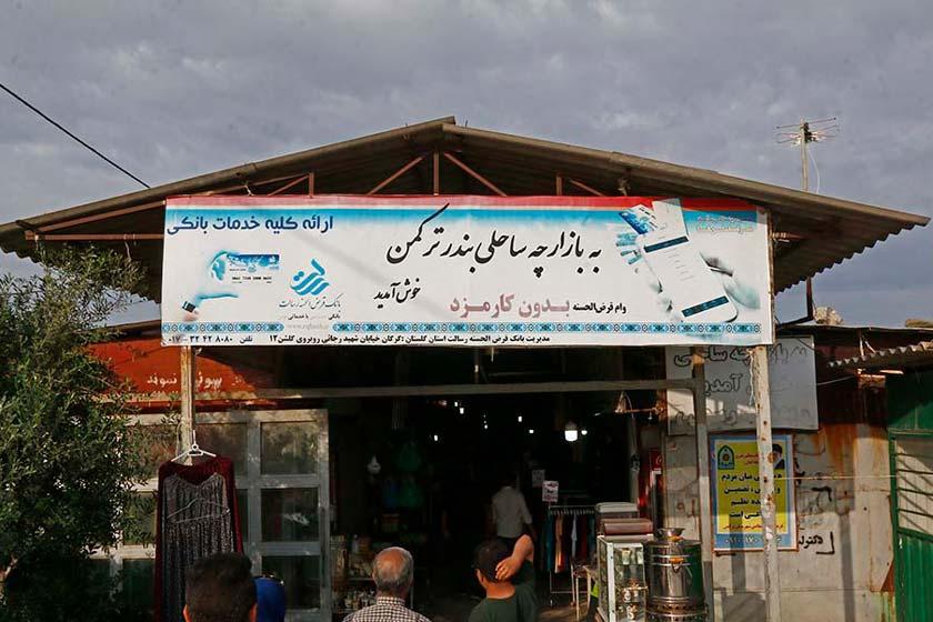 بازارچه سنتی بندر ترکمن