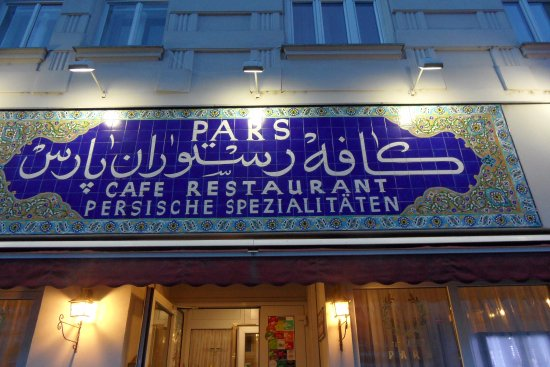کافه رستوران پارس در وین